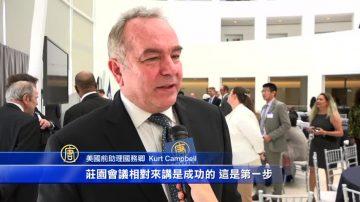 """专访前助理国务卿坎贝尔  谈""""川习会"""""""