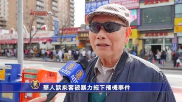 【我有話說】華人談乘客被暴力拖下飛機事件