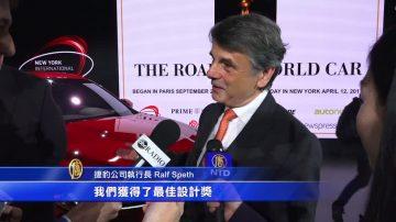世界年度最佳汽車 捷豹獲兩大獎 成最大贏家