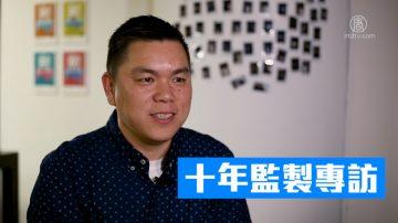 十年监制专访:无惧的创作、台湾版十年明年上映!