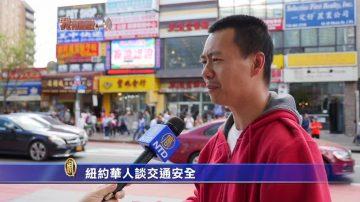 【我有話說】紐約華人談交通安全
