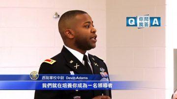 【你问我答】Devin Adams中尉详解西点军校的教育特色