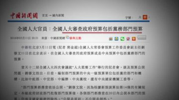【25週年專題】中共黨官體系附體中國 成巨大財政負擔