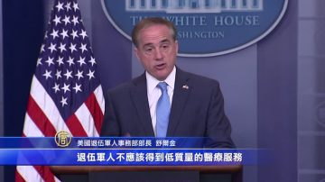 美VA部长:退伍军人服务问题仍严重