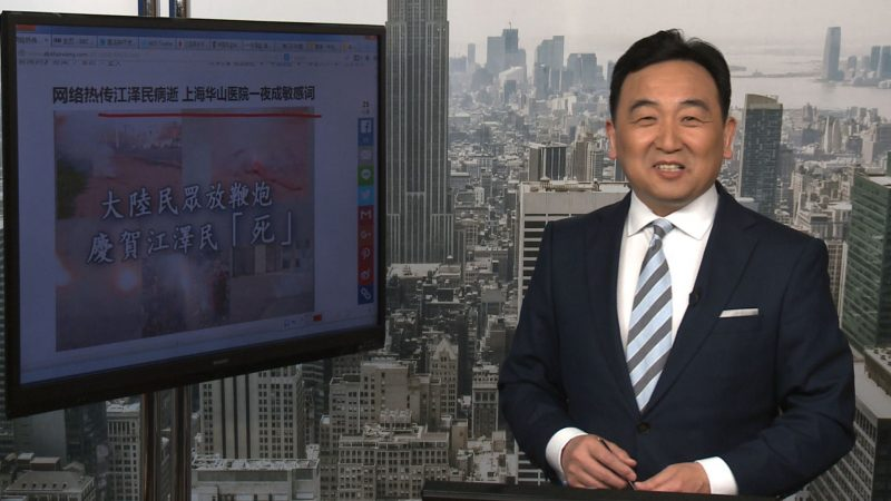 """石涛:江泽民死讯热传 儿子被露面 谁死抱""""蛤蟆""""腿?"""