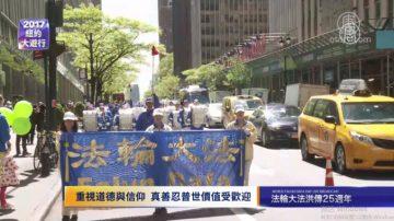 世界法轮大法日 纽约万人大游行(2)