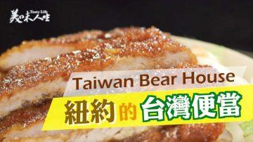 【美味人生】纽约的台湾便当