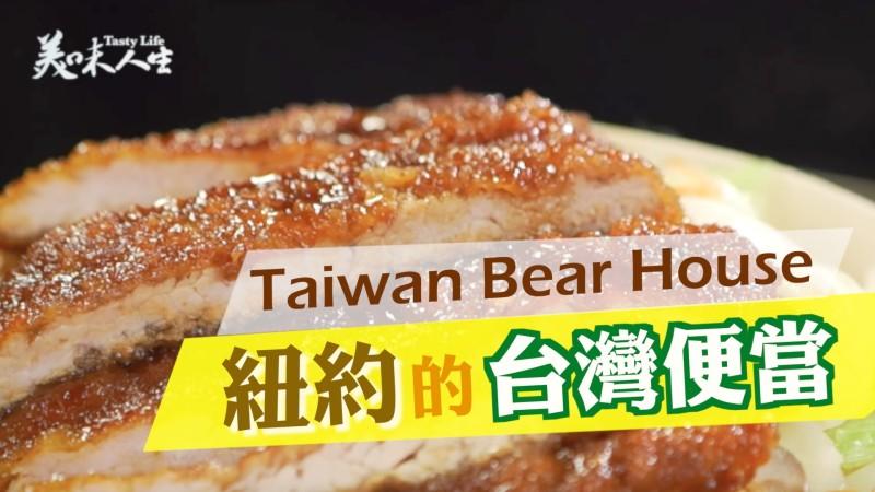 【美味人生】紐約的台灣便當