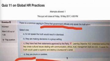 """""""中国官员喝醉才说真话"""" 澳洲名校试题引热议"""