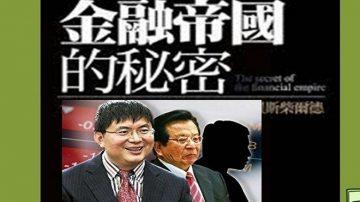 肖建華被抓內幕 打造兩個「帝國」掏空中國