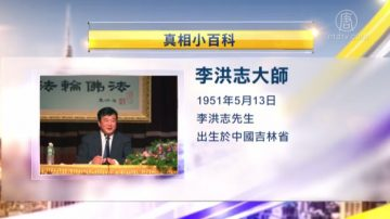 【25週年專題】李洪志大師簡介