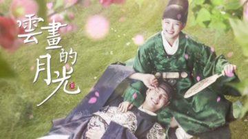 【預告】韓國電視劇《雲畫的月光》