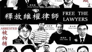 【禁聞】《退無可退》 中國維權律師的維權路
