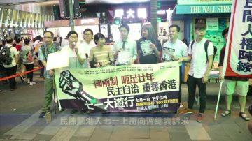 民阵吁港人七一上街 向习近平表诉求