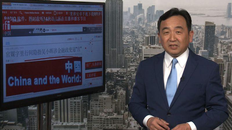 石濤:吳小暉涉及金融政變 習近平向權貴資本勢力動手