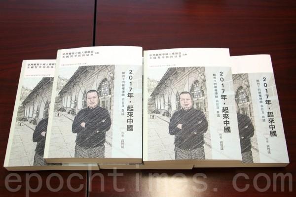高智晟2016中国人权报告十二:双规制度