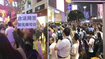 上海大規模維權 近萬人逼爆南京路與警衝突(視頻)