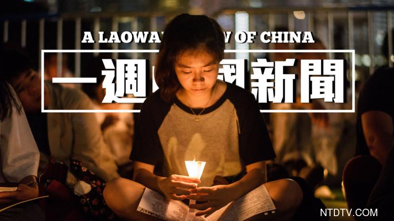 本週中國新聞: 又是一年 六四28週年的特別風景