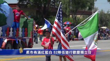 柔市布满红蓝白 52队伍游行欢庆独立日