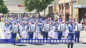 法轮功受邀独立日游行 再现传统东方文化