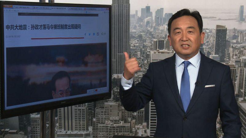 石濤:孫政才被宣布審查 習近平開啟剝離國家體系中的中共權力機制