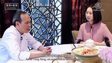 【韩流世界】芳香四溢的香港 米其林3星粤菜主厨专访