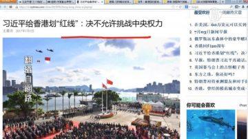 【今日点击】说给谁听?习近平香港讲话表态强硬
