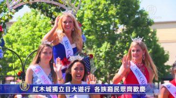 红木城独立日大游行 各族裔民众齐欢庆