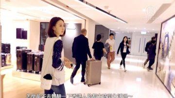 慧秀在香港:体验香港人的都市时尚生活
