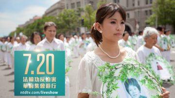 【直播回放】「七二零」華府大遊行 籲停止迫害法輪功