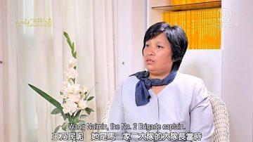 【細語人生】從中共男牢房裡逃出來的女子(1)