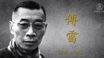 【共产党百年真相】系列片:傅雷之死