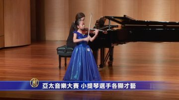 亞太音樂大賽 小提琴選手各顯才藝