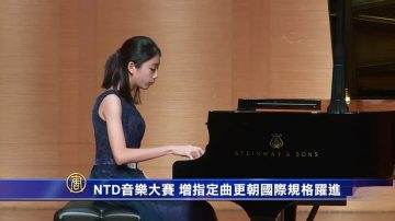 NTD音樂大賽 增指定曲更朝國際規格躍進