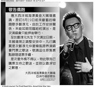 """韩国歌星""""郑淳元""""美东演唱会因故取消"""