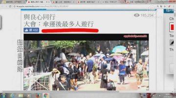 【今日点击】与良心同行:雨伞运动后最多人游行