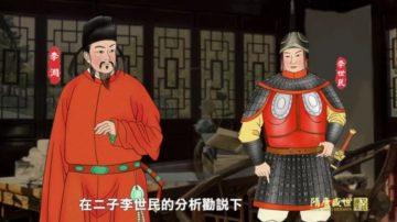 【预告】《笑谈风云》之《隋唐盛世》第十八集 太原起兵