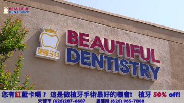 【广告】Beautiful Dentistry 美丽牙科(15″)