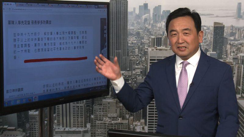 """石涛:习近平强拆军委 可""""开杀戒"""" 确保""""政治安全"""""""