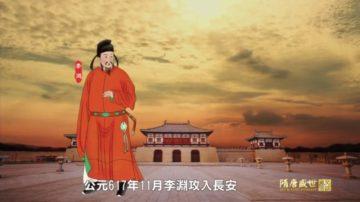 【预告】《笑谈风云》之《隋唐盛世》第十九集 江都政变