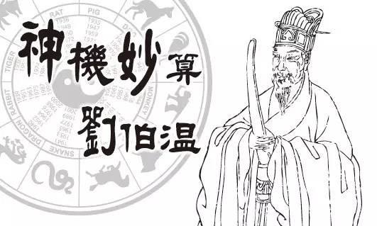 劉伯溫《救劫碑文》預言全球大劫難