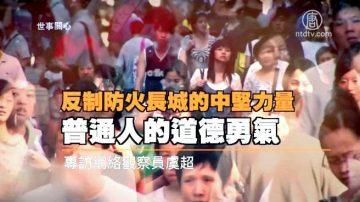 【世事關心】反制防火長城的中堅力量 普通人的道德勇氣