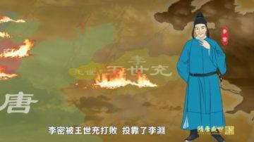 【预告】《笑谈风云》之《隋唐盛世》第二十一集 天策上将