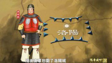 【預告】《笑談風雲》之《隋唐盛世》第二十二集 智勇絕倫