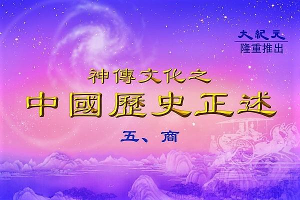 【中国历史正述】商之廿七:亡朝前奏曲