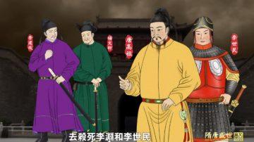 【預告】《笑談風雲》之《隋唐盛世》第二十三集 太宗登基