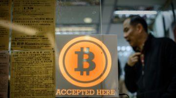 比特币高管被禁离京配合调查 虚拟货币将全停