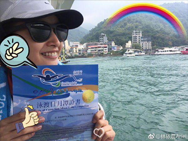 林依晨成功泳渡日月潭 2個半小時游完3,300米