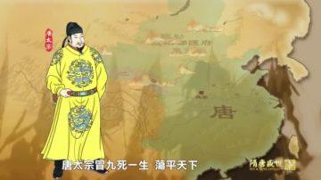 【預告】《笑談風雲》之《隋唐盛世》第二十七集 貞觀之治