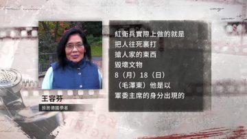 【百年紅禍】19歲女生 文革冒死質問毛澤東